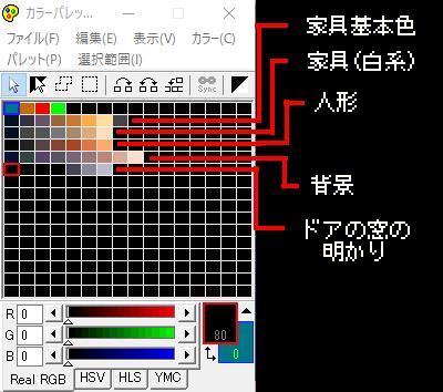 OWMR_palette